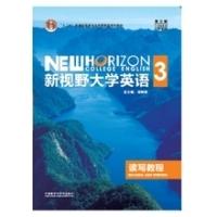 新视野大学英语读写教程3(第三版)(内容一致,印次、封面或原价不同,统一售价,随机发货)