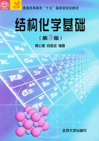 结构化学基础 (第3版)