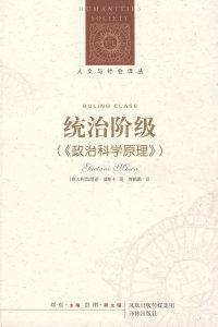 统治阶级(《政治科学原理》)