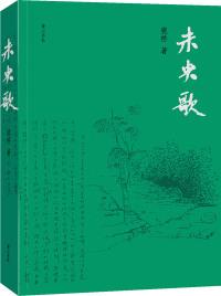 未央歌(纪念珍藏本)