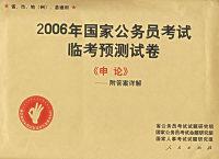 2006年国家公务员考试临考预测试卷(全5套)