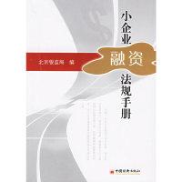小企业融资法规手册