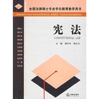 宪法——全国法律硕士专业学位教育教学用书