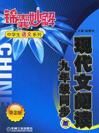 锦囊妙解中学生语文系列:现代文阅读(九年级同步)(第2版)