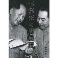 毛泽东与周恩来
