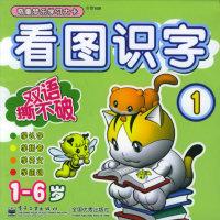 奇童梦乐学习大卡05:看图识字(1)·识字大卡(1-6岁)