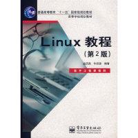 Linux教程(第2版)