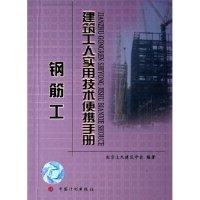 钢筋工/建筑工人实用技术便携手册(建筑工人实用技术便携手册)