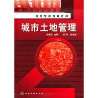 城市土地管理