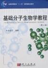 基础分子生物学教程(第二版)