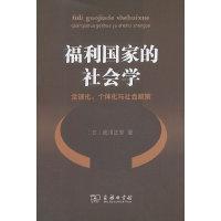 福利国家的社会学(全球化个体化与社会政策)