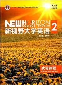 新视野大学英语2 读写教程(第三版)