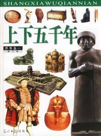 上下五千年(全四卷)