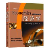 经济学(第18版)中文