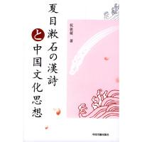 夏目漱石的汉诗和是中文化思想