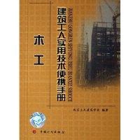 木工/建筑工人实用技术便携手册(建筑工人实用技术便携手册)