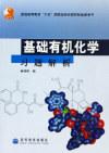 基础有机化学习题解析 (内容一致,印次、封面或原价不同,统一售价,随机发货)