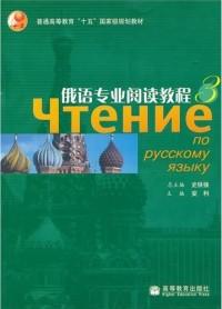 俄语专业阅读教程 3