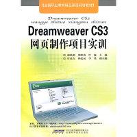 Dreamweaver CS3网页制作项目实训
