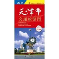 天津市交通旅游图
