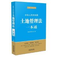 土地管理法一本通(第五版)