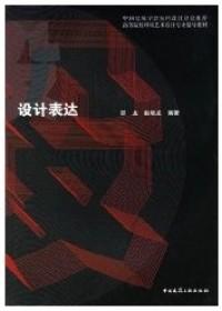 文国璋色彩教程