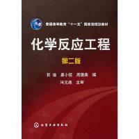 化学反应工程(第二版)