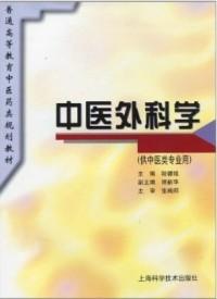 中医外科学(内容一致,印次、��面或原价不同,统一售价,随机发货)