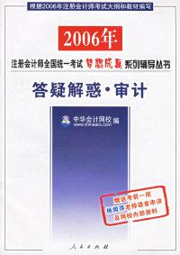 审计:答疑解惑——2006年注册会计师全国统一考试梦想成真系列辅导丛书