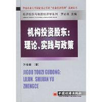 机构投资股东:理论、实践与政策——经济组织与制度经济学系列