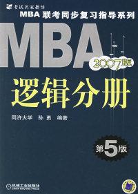 2007MBA联考同步复习指导系列:逻辑分册(第5版)