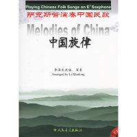 萨克斯管演奏中国民歌:中国旋律