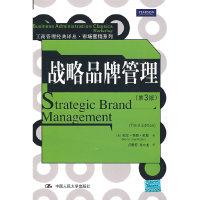 战略品牌管理(第3版)