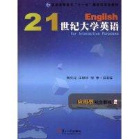 21世纪大学英语应用型综合教程2