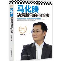 马化腾决策腾讯的66金典 (互联网标杆企业成长密码,企鹅帝国教父决策秘诀)