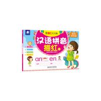 复韵母和整体认读音节-汉语拼音描红-学前描红天天练-2-强化训练版