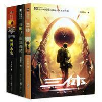 三体 科幻小说三部曲 (三体1 三体2黑暗森林 三体3死神永生)