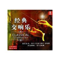 经典交响乐(黑胶2CD)