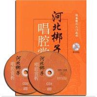 河北梆子唱腔赏析 附CD两张