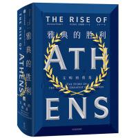 雅典的胜利 文明的奠基