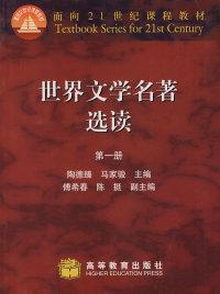 世界文学名著选读(一)