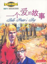 一个爱的故事——国际大奖小说
