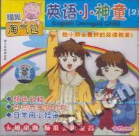 英语小神童2(VCD)