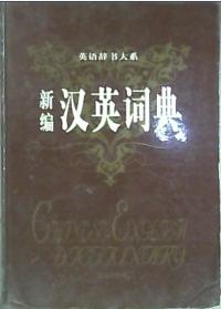 新编英汉词典
