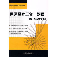 網頁設計三合一教程(MX 2004中文版)