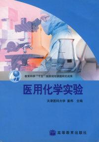 医用化学实验