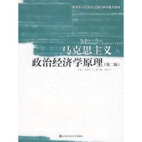 马克思主义政治经济学原理(第二版)