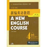 新编英语教程 4 第三版 学生用书
