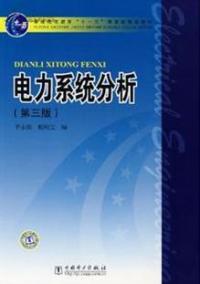 电力系统分析(第三版)(内容一致,印次、封面或原价不同,统一售价,随机发货)