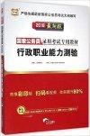 华图·(2016)国家公务员录用考试专用教材:行政职业能力测验